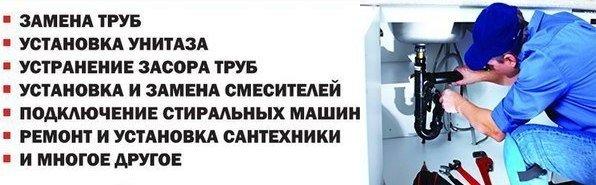 Сантехник Днепропетровск